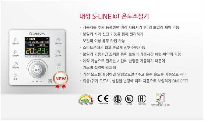 Iot 온도조절기 온도조절기