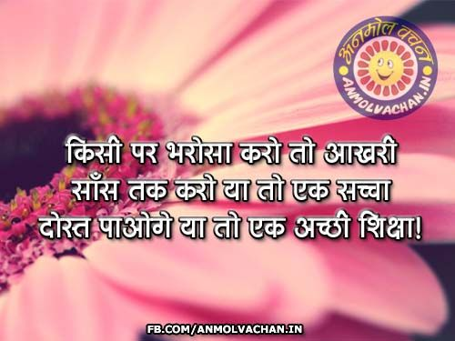 friendship quotes in hindi | Places to Visit | Pinterest ...