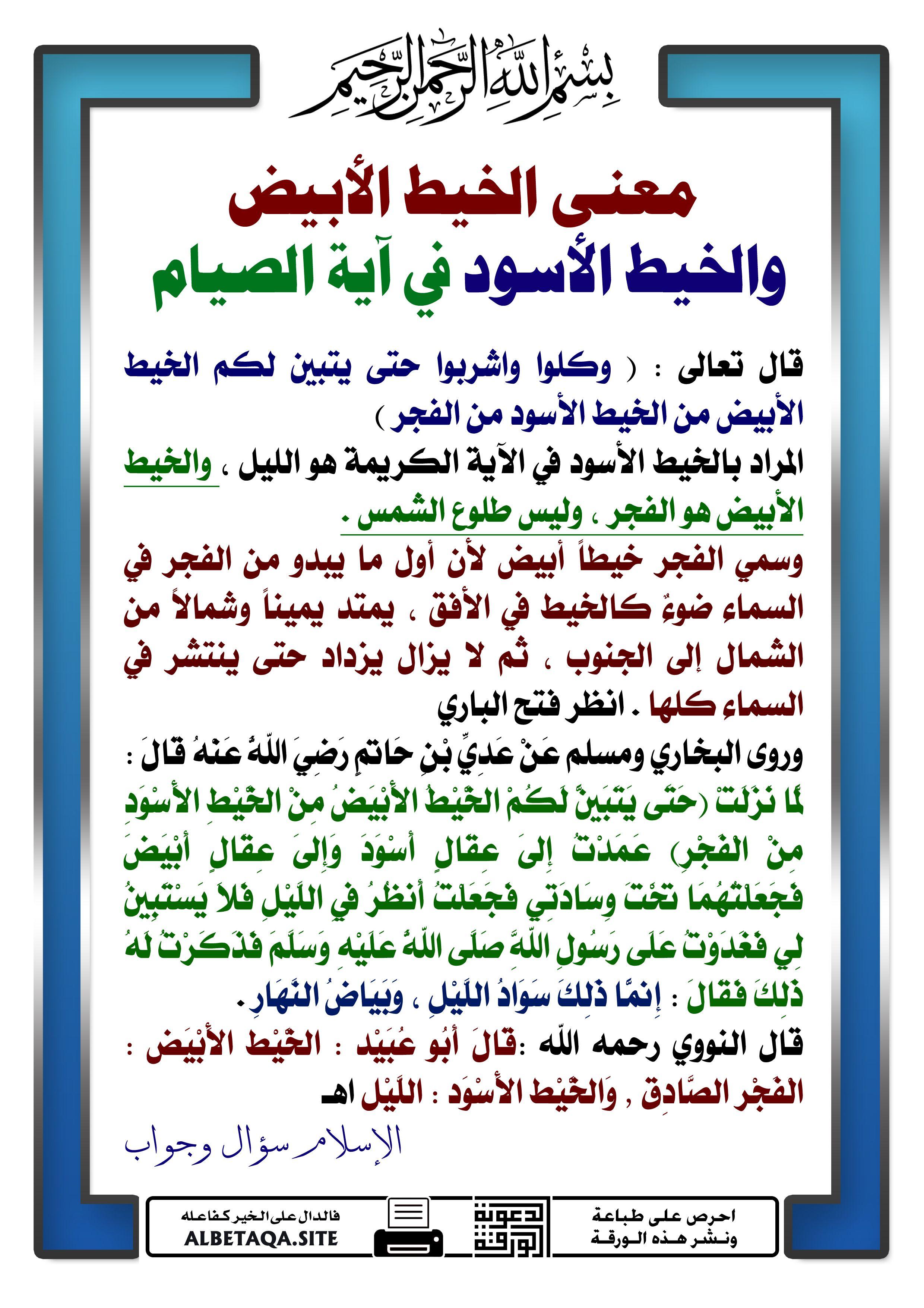 Pin By I Love You Iskander On رمضان Ramadan Islam Facts Quran Verses Islam For Kids