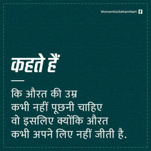 Pin By Gaurav Diwaaker On Hindi Quotes Pinterest Hindi Quotes