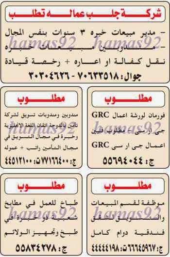 وظائف خالية مصرية وعربية وظائف خالية من جريدة الدليل الشامل قطر الخميس 05 0 Bullet Journal Journal