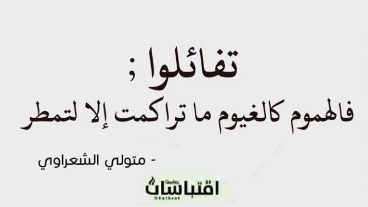 أقوال وحكم واقتباسات لاشهر العلماء والفلاسفة والحكماء 14 Dahab Arabic Calligraphy Safi