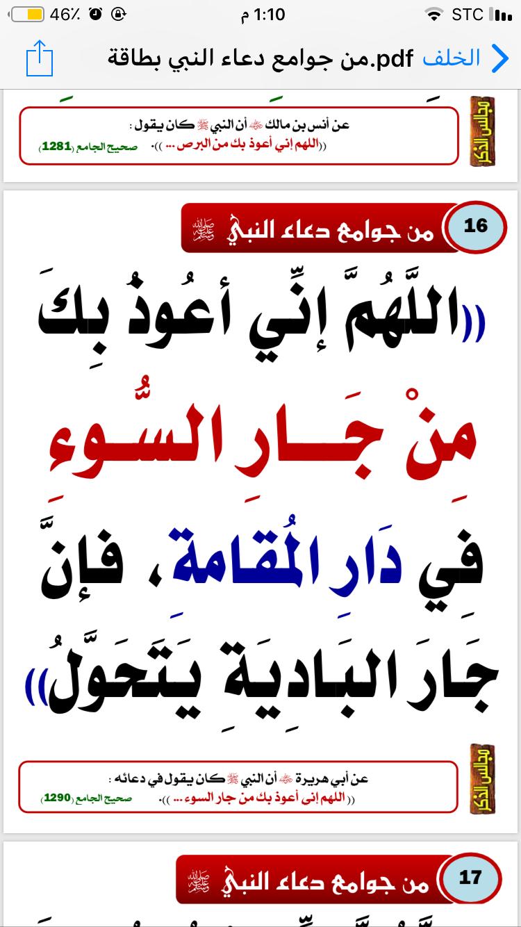 Pin By Amalroz On أدعية واذكار Math Arabic Calligraphy Calligraphy