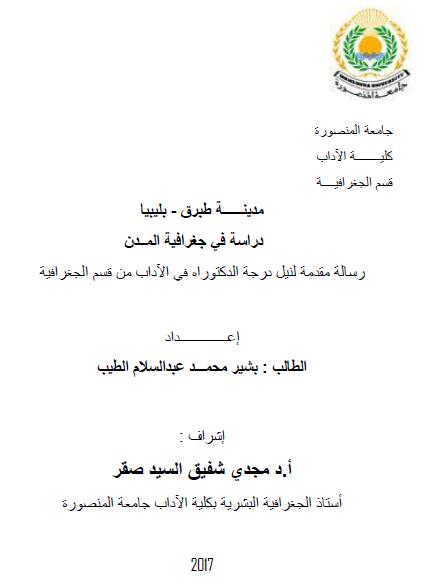 الجغرافيا دراسات و أبحاث جغرافية مدينة طبرق ليبيا دراسة في جغرافية المدن بشي Geography Places To Visit Math
