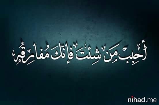 أحبب من شئت فإنك مفارقه Arabic Quotes Quotes Arabic