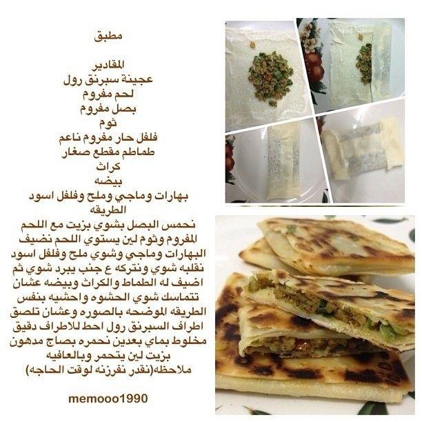 مطبق اكل اكلات الناس الرايئه انستقرام لايك لذيذ طبخ طهي سناعه سنعات وصفة وصفه وصفات وصفة وصفات طبخ رمض Cooking Recipes Ramadan Recipes Recipes