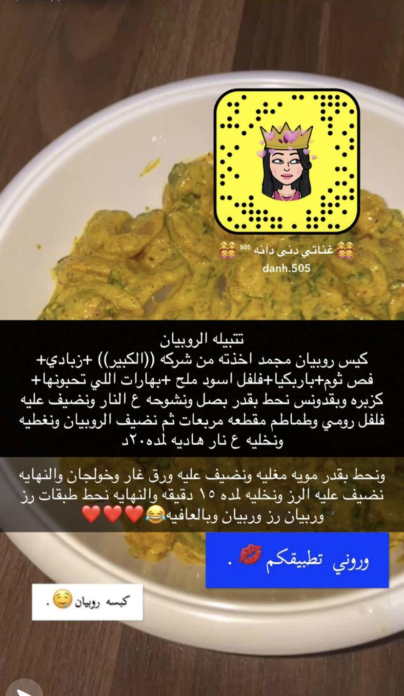 Pin By Wafafahad On تتبيلات In 2021 Arabic Food Food