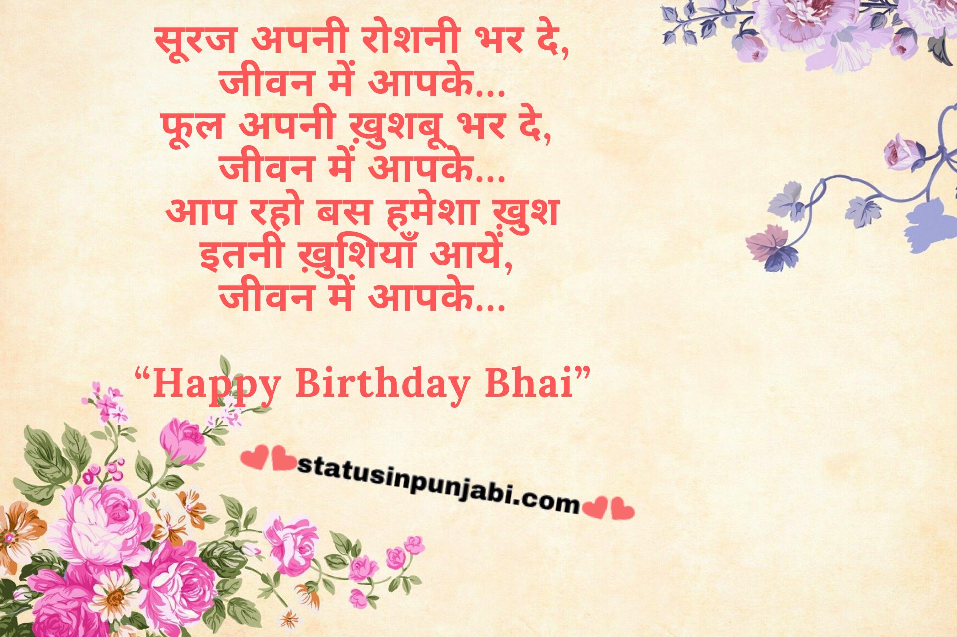 Happy Birthday Wishes in Hindi in 2020 Happy birthday