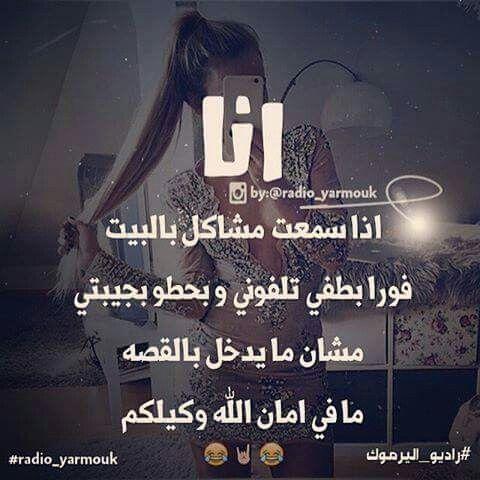 الاحتياط واجب Funny Quotes Arabic Funny Really Funny