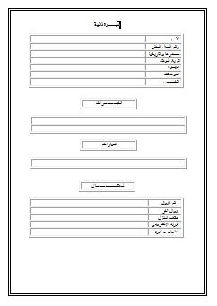 نماذج السيرة الذاتية Cv باللغتين العربية والإنجليزية تحميل مباشر منتديات الجلفة لكل الجزا Free Resume Template Word Resume Template Word Resume Template Free