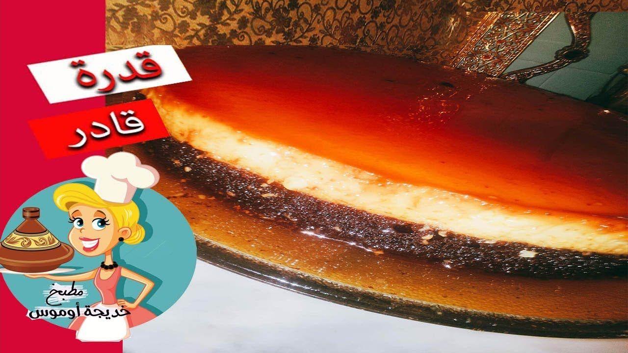 كيكة قدرة قادر كريم كراميل وشوكلاته Cream Caramel Cake