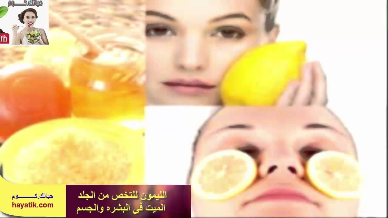 الليمون للتخص من الجلد الميت فى البشره والجسم تشققات القدم تشقق القدم Gummy Candy Peach Rings Gummies