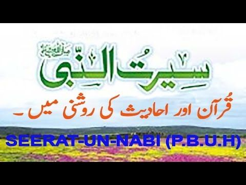 Seerat History and Recording of Hazrat Muhammad life depict