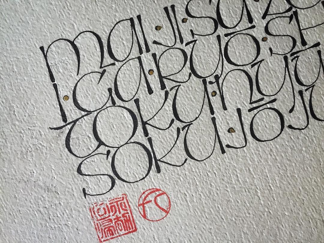 Pointed Pen Uncial In This Commission Calligraphy