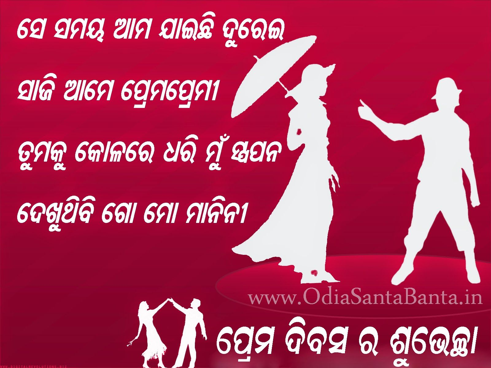 Odia Santa Banta   VALENTINES DAY ODIA WISHES LOVE POEMS AND