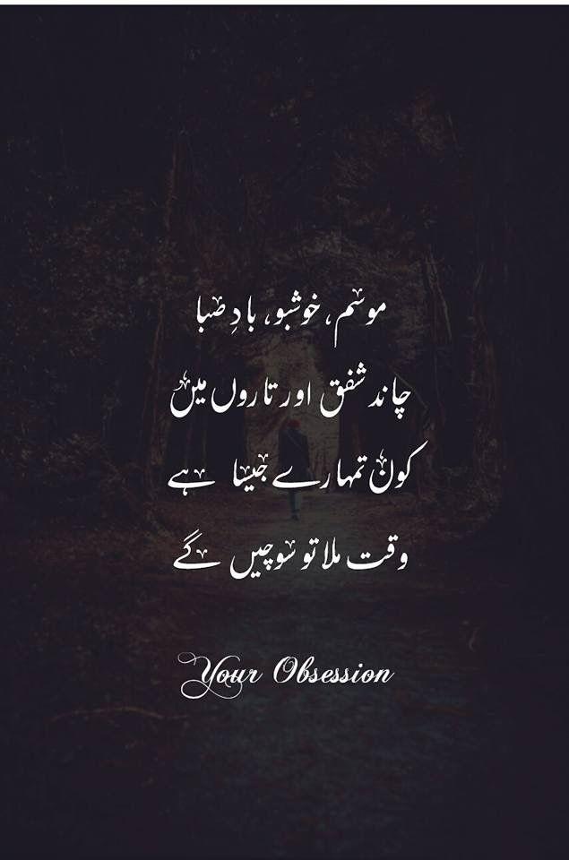 Wakat mila to sochey gy  | word$$$ | Urdu poetry, Poetry