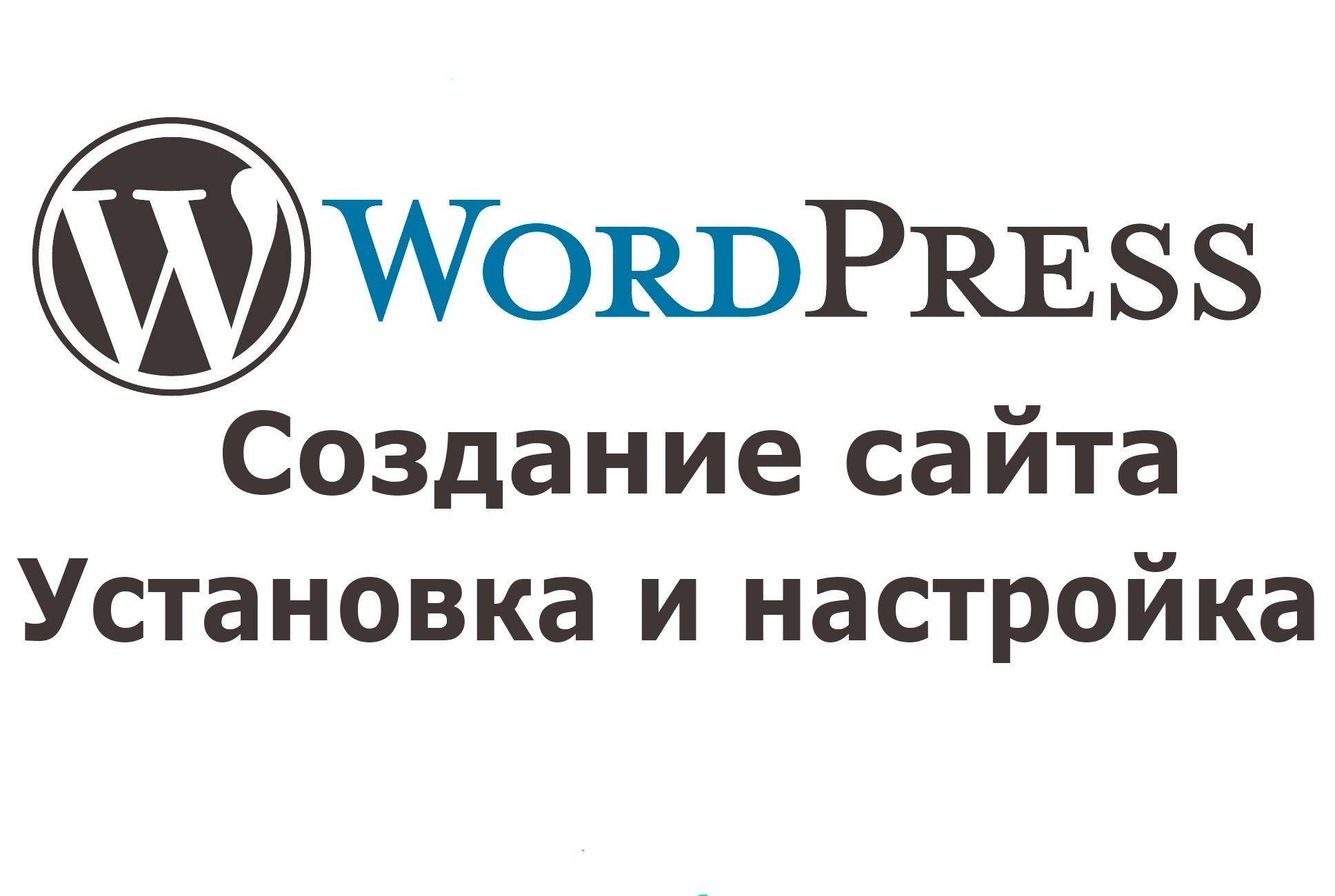 Создание сайта на wordpress скачать создание сайта в якутске