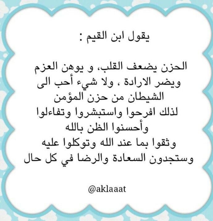 يقول ابن القيم رحمه الله Quran Quotes Inspirational Islamic Quotes Feelings Words