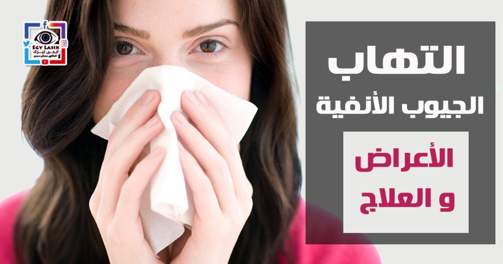 التهاب الجيوب الأنفية الحاد والمزمن الأعراض وطرق العلاج Egylasik Sinusitis Okay Gesture