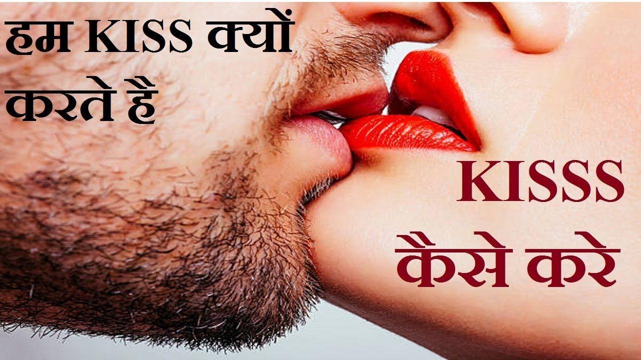 KISS KYU KARTE HAI   किश क्यों करते है   kiss kaise