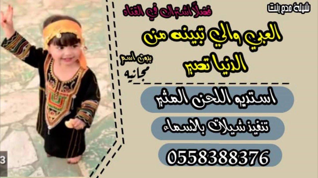 شيلة مدح بنتي بدون اسم مجانية وبدون حقوق اهداء للمشتركين والمتابعين Ll ا Memes Ecard Meme