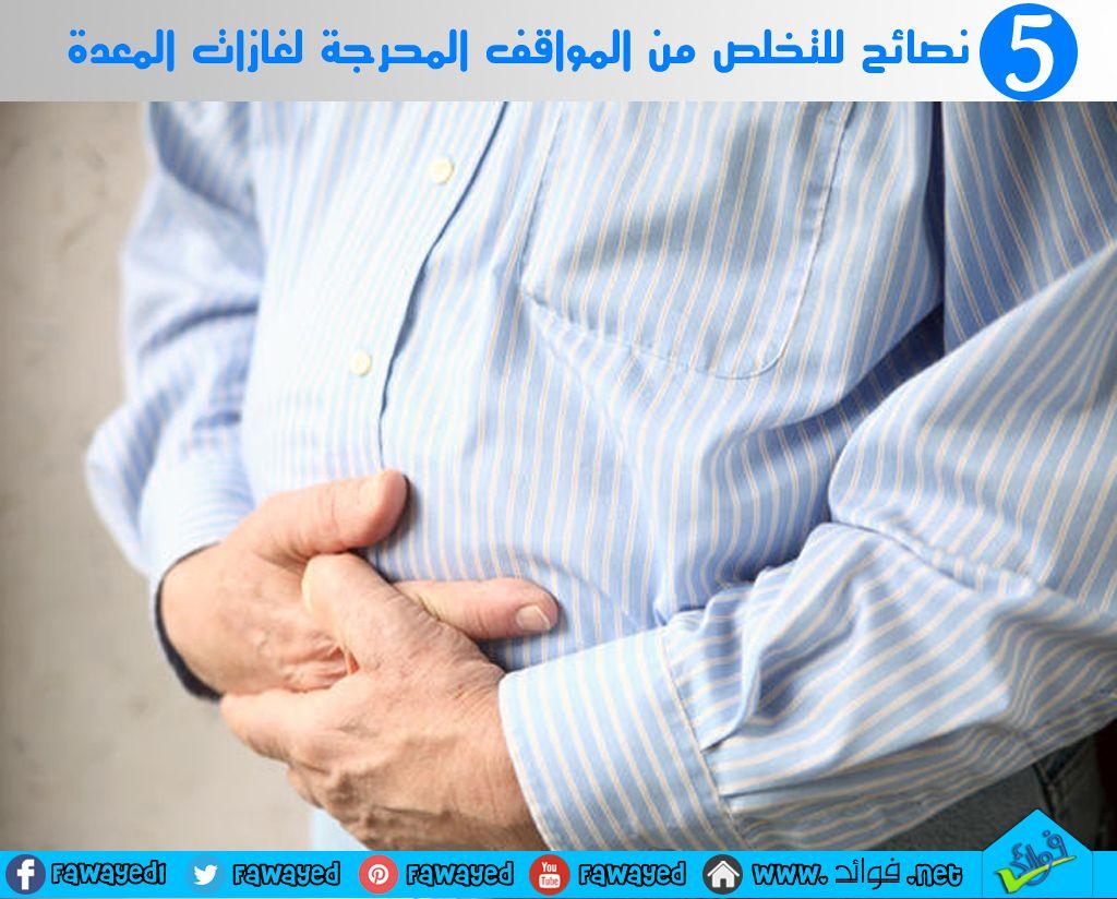 خمس نصائح للتخلص من المواقف المحرجة لغازات المعدة فوائد Fatty Liver Fatty Liver Diet Abdominal Bloating
