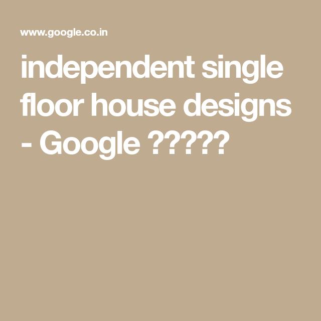 7 Entrance Gate Design Ideas For Indian Homes: Independent Single Floor House Designs