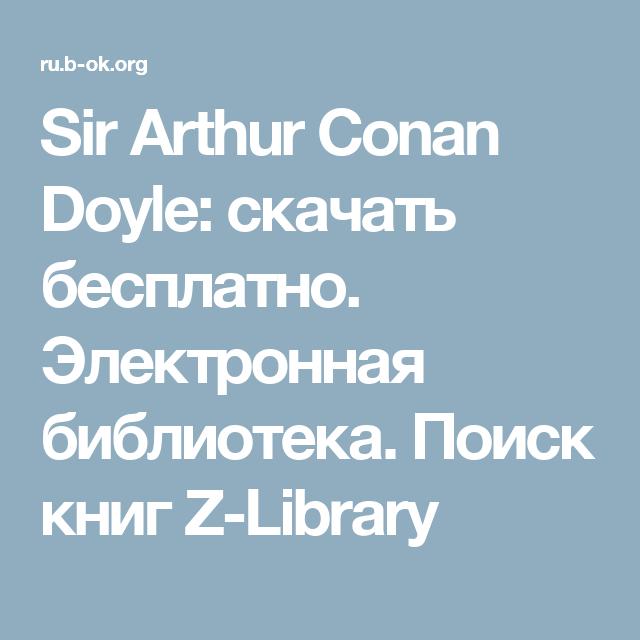 Как скачать с электронной библиотеки книгу