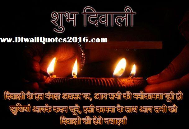 Diwali quotes 2016 happy diwali 2016 diwali sayings wishes diwali sms in hindi shayari happy diwali greetings quotes messages text messaging in hindi shayari whats app and facebok status for family and friends m4hsunfo