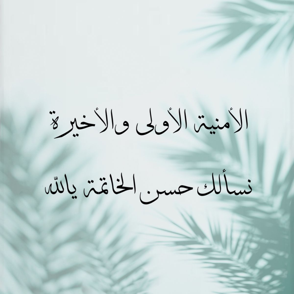 Pin By أدعية وأذكار On دعاء Islamic Quotes Quran Arabic Quotes Islamic Quotes