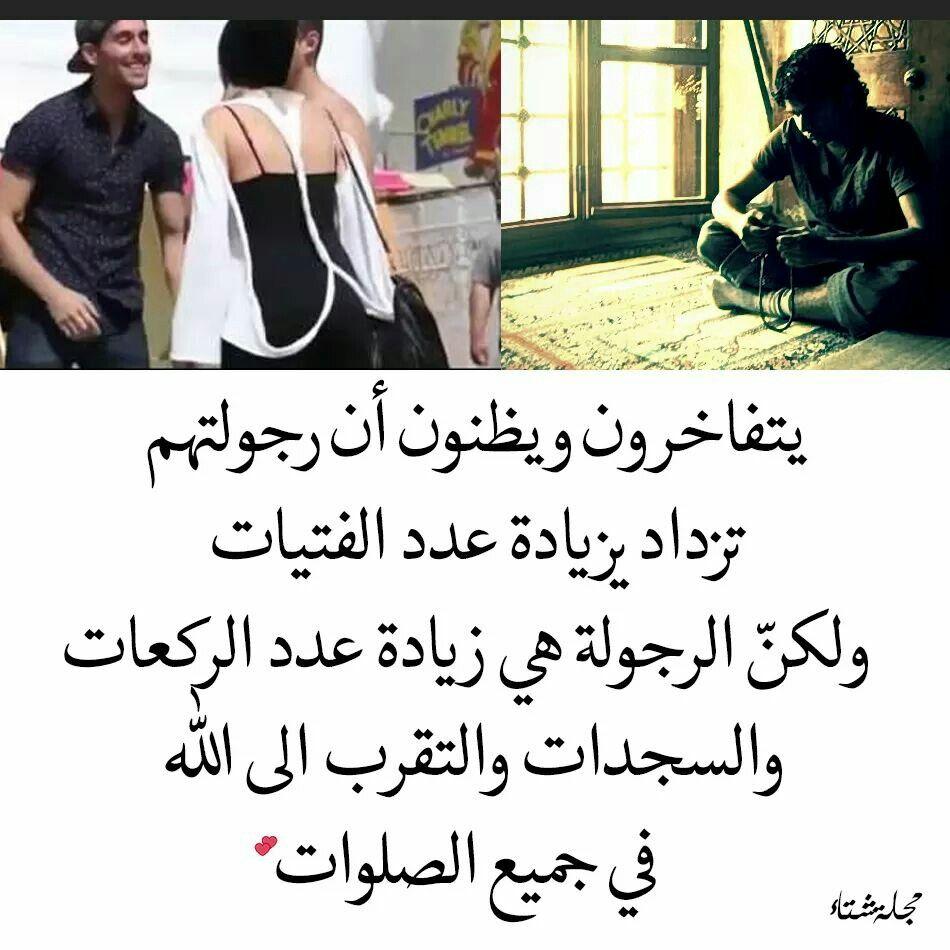 الرجوله ف التقرب الي الله Words Sayings