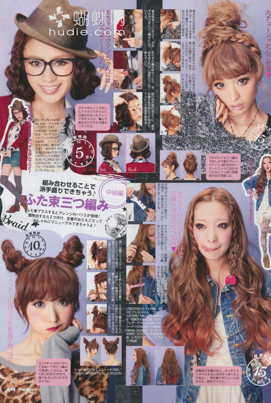 Gyaru braid hair tutorials cute hair pinterest braid hair