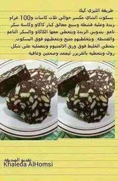 طريقة الليزي كيك Lazy Cake Arabic Sweets Recipes Desserts