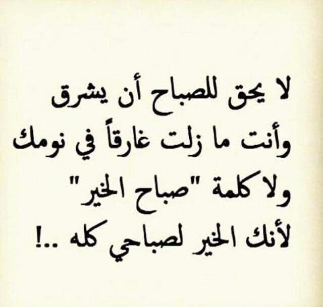 Pin By وعد On كلمات لها معنى Math Math Equations Arabic Calligraphy