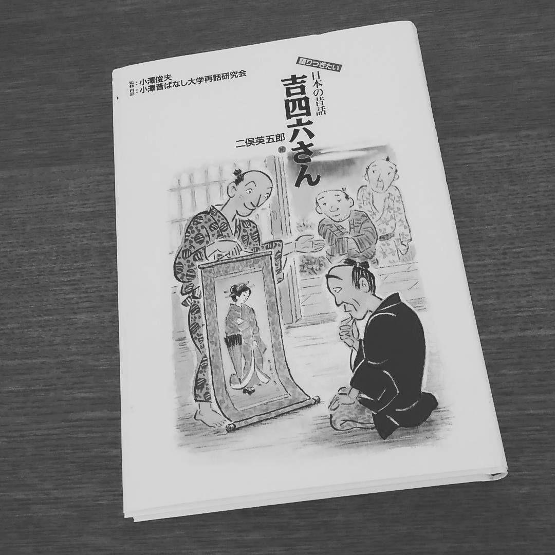 小峰書店 小澤俊夫『吉四六さん...