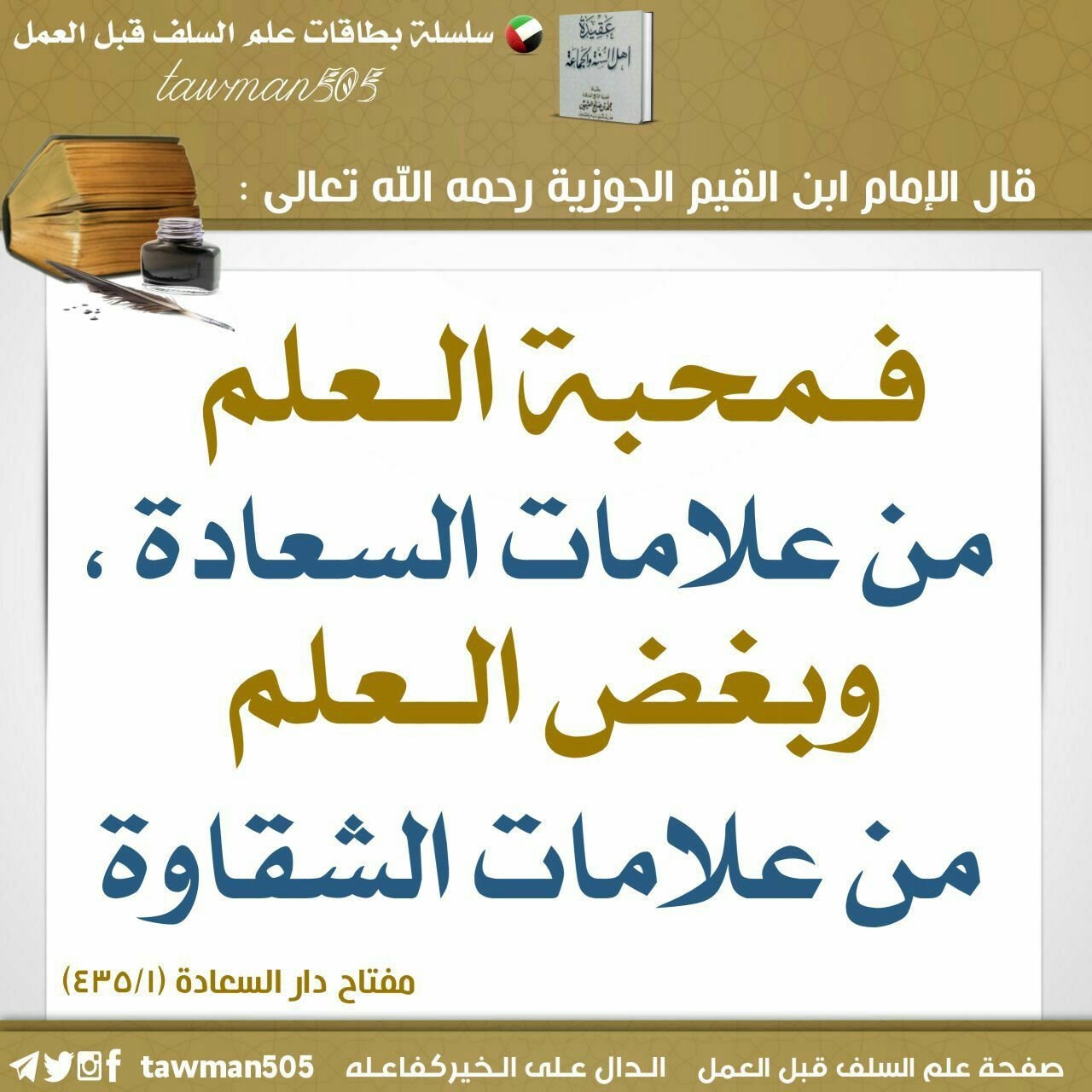 Pin By زهرة الياسمين On طلب العلم