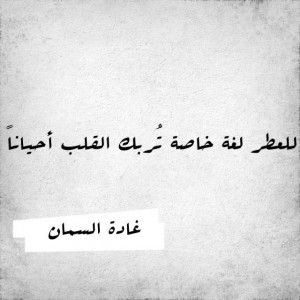 صور مضحكة صور اطفال صور و حكم موقع صور Arabic Quotes Cool Words Words Snapchat Quotes