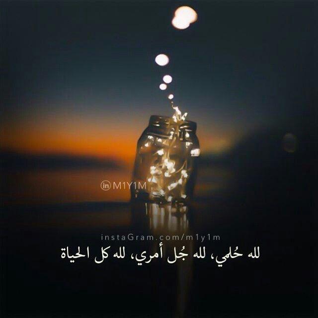حياتي كلها لله Photo Quotes Islamic Quotes Quran Arabic Quotes