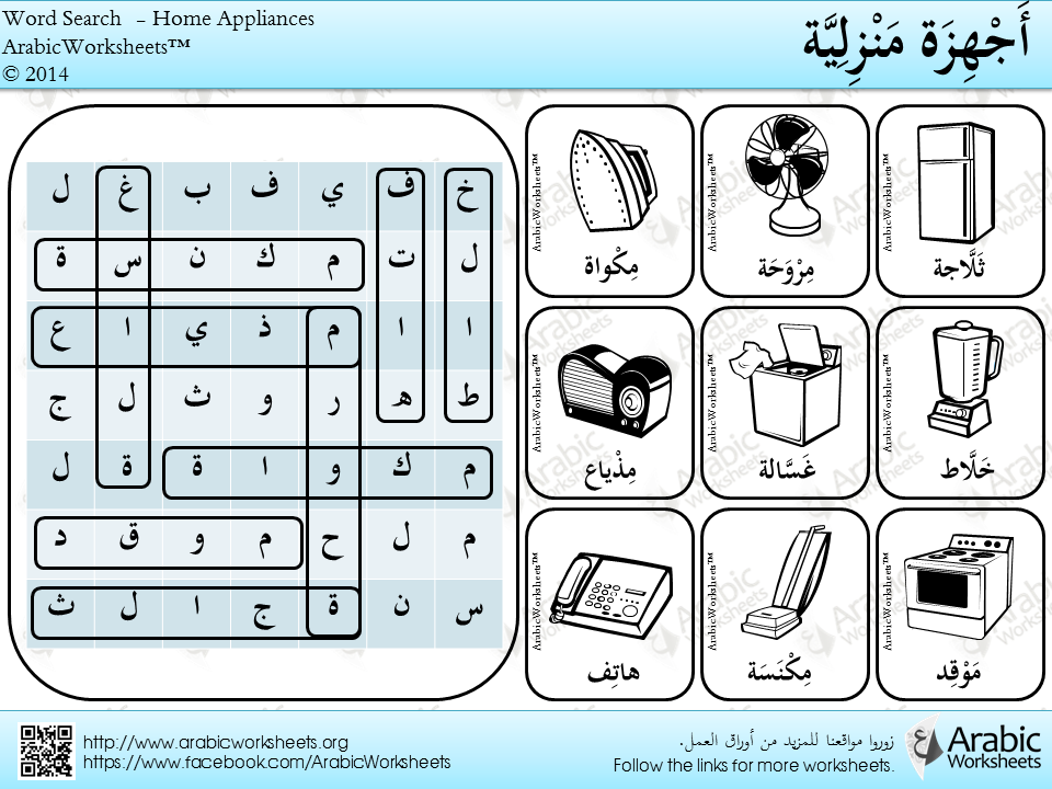 Answers To Home Appliances Vocab In Arabic Worksheet Learning Arabic Arabic Lessons Arabic Worksheets