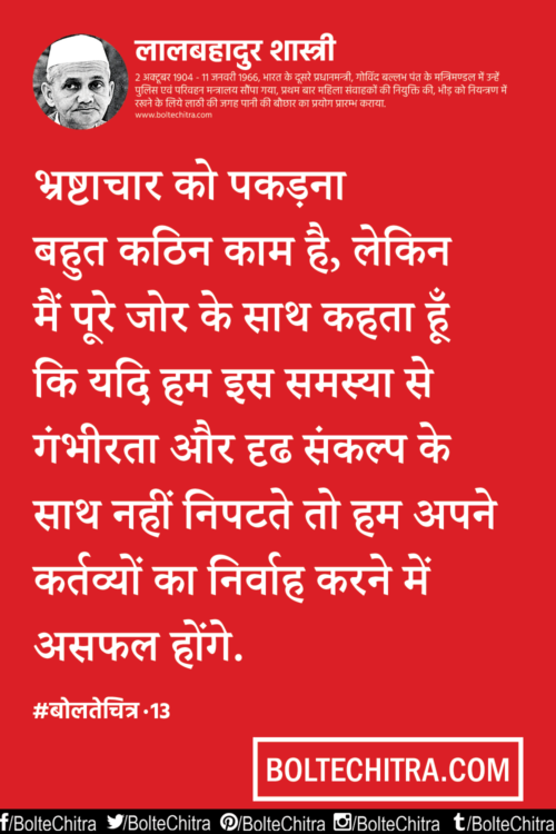 Pin on LAL BAHADUR SHASTRI QUOTES IN HINDI AND ENGLISH