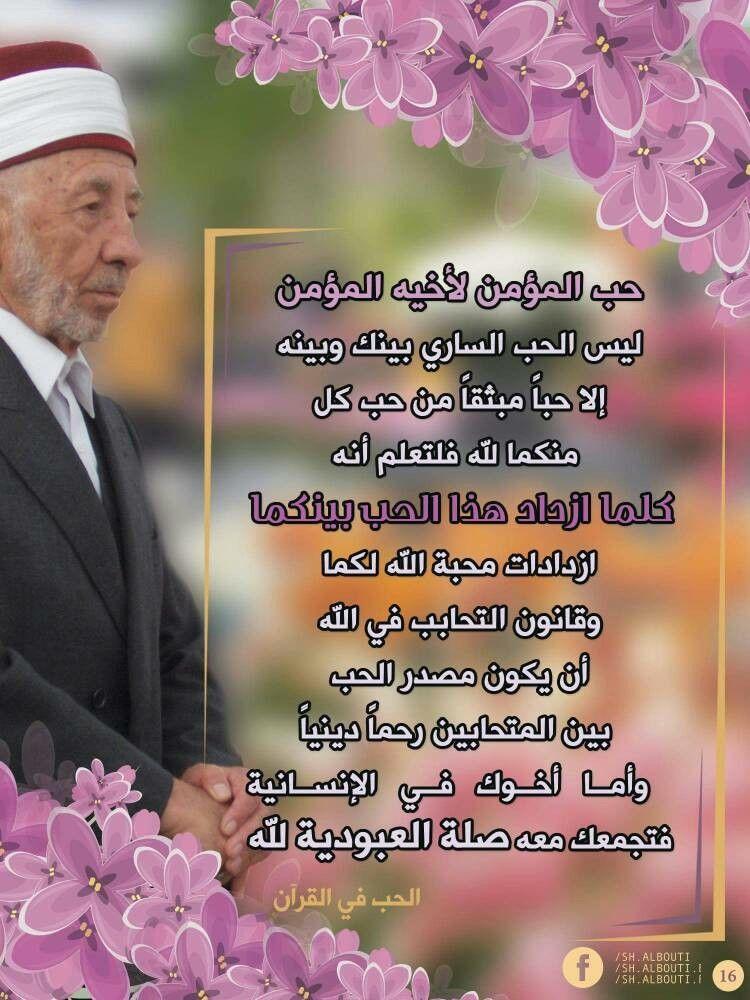 Pin By Abdullah Azizah On الشيخ محمد سعيد رمضان البوطي رحمه الله Lins Lol Movie Posters