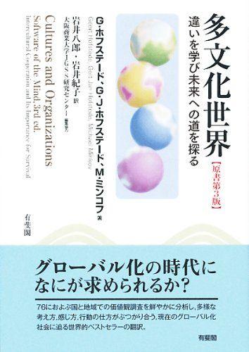 多文化世界 -- 違いを学び未来への道を探る 原書第3版   G.ホフステード https://www.amazon.co.jp/dp/4641173893/ref=cm_sw_r_pi_dp_x_g9g.ybNRPKK3P