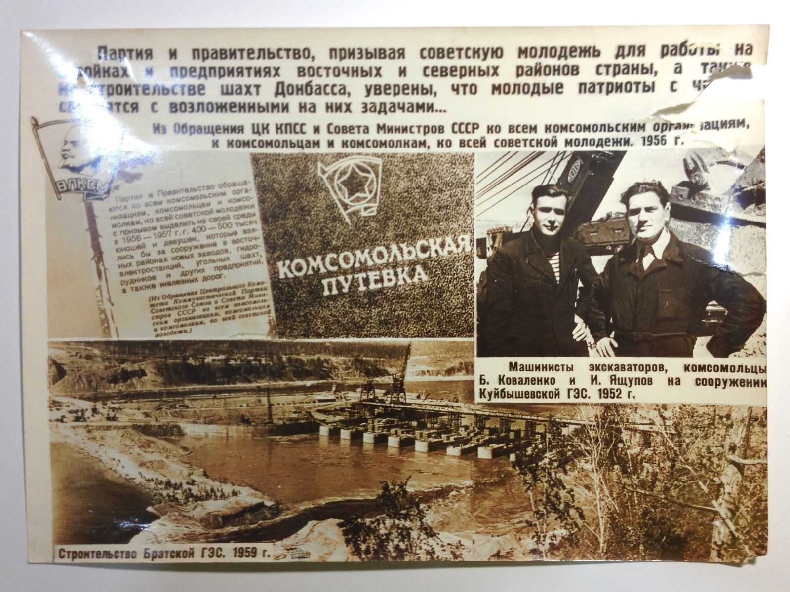 The beginning of the Stakhanov movement, or the Grenadiers of communist labor 96