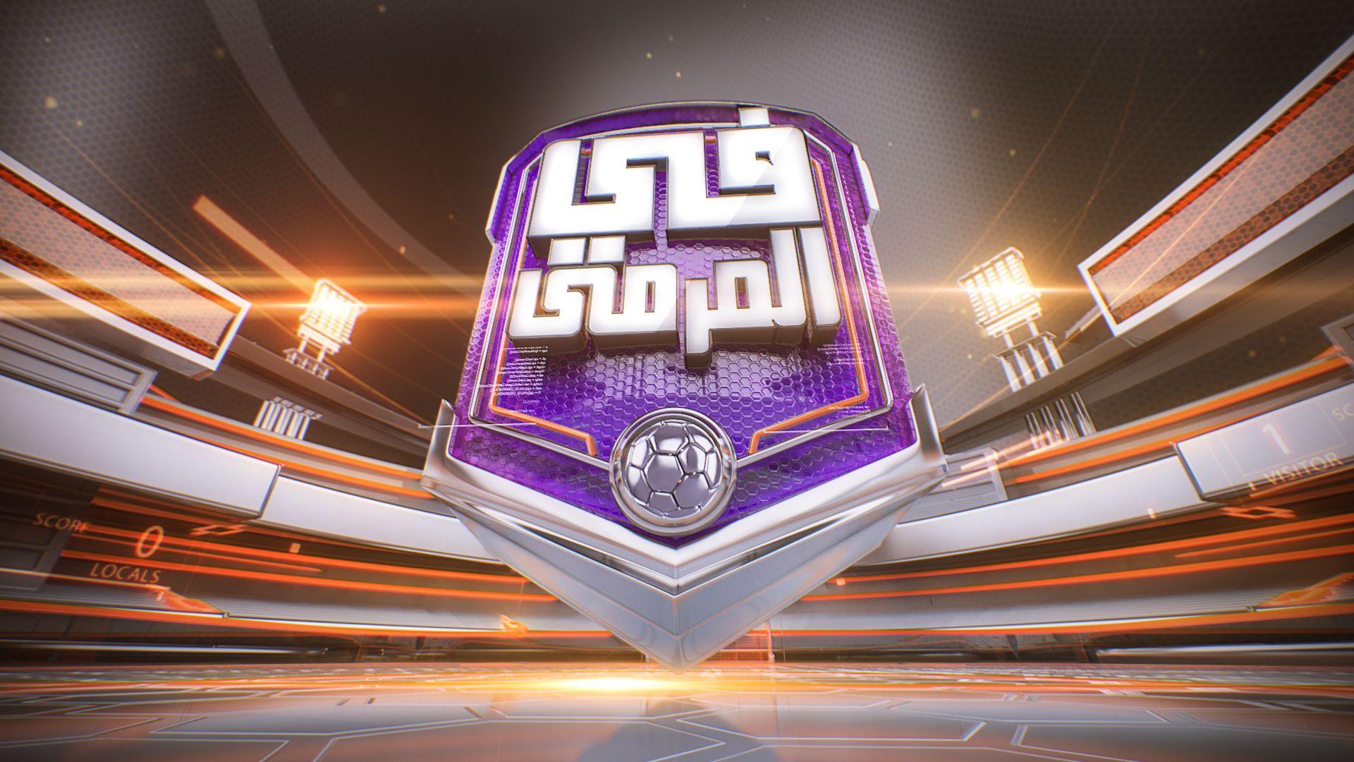 Rebranding for the Al Arabiya Sport program Fil