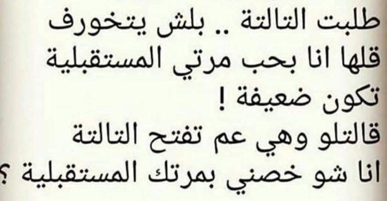 نكت حماصنة بدون زعل ضحك حتى الثمالة Math Calligraphy Arabic Calligraphy