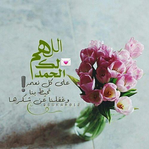 اللهم لك الحمد حمدا كثيرا طيبا مباركا فيه ملء Kalima H Allah