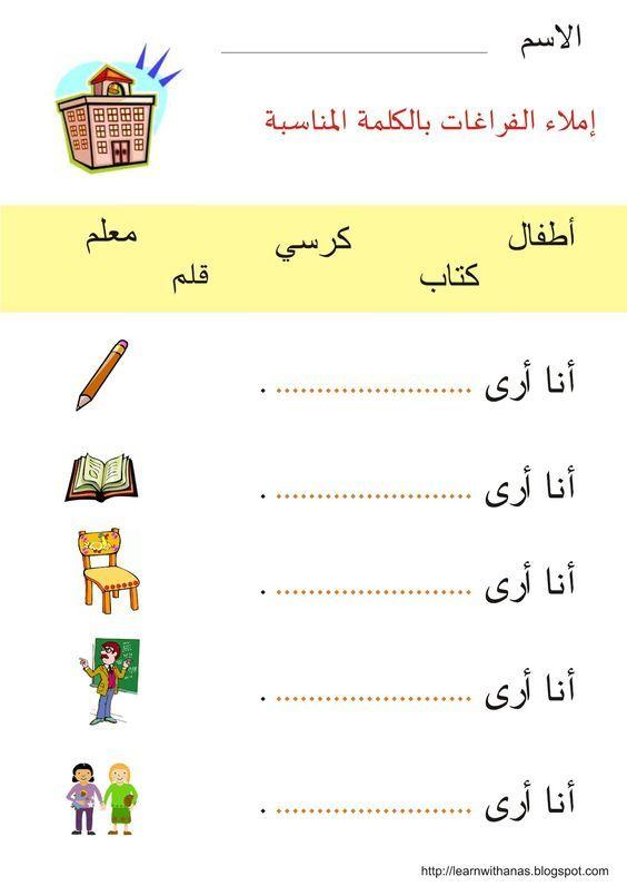 feladatlapok arabic worksheets arabic lessons learn arabic. Black Bedroom Furniture Sets. Home Design Ideas