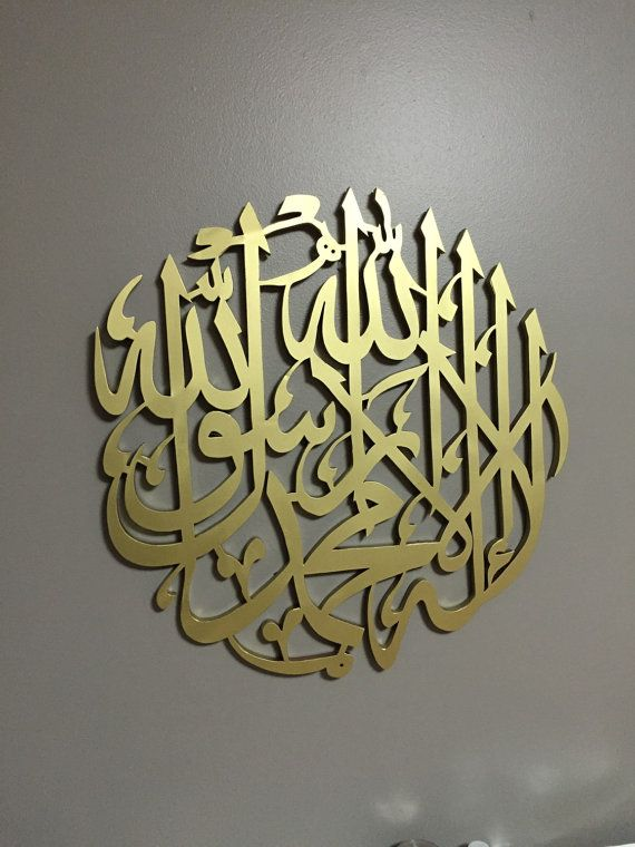 Stainless Steel 3d Gold Kalma In 2019 Islamic Wall