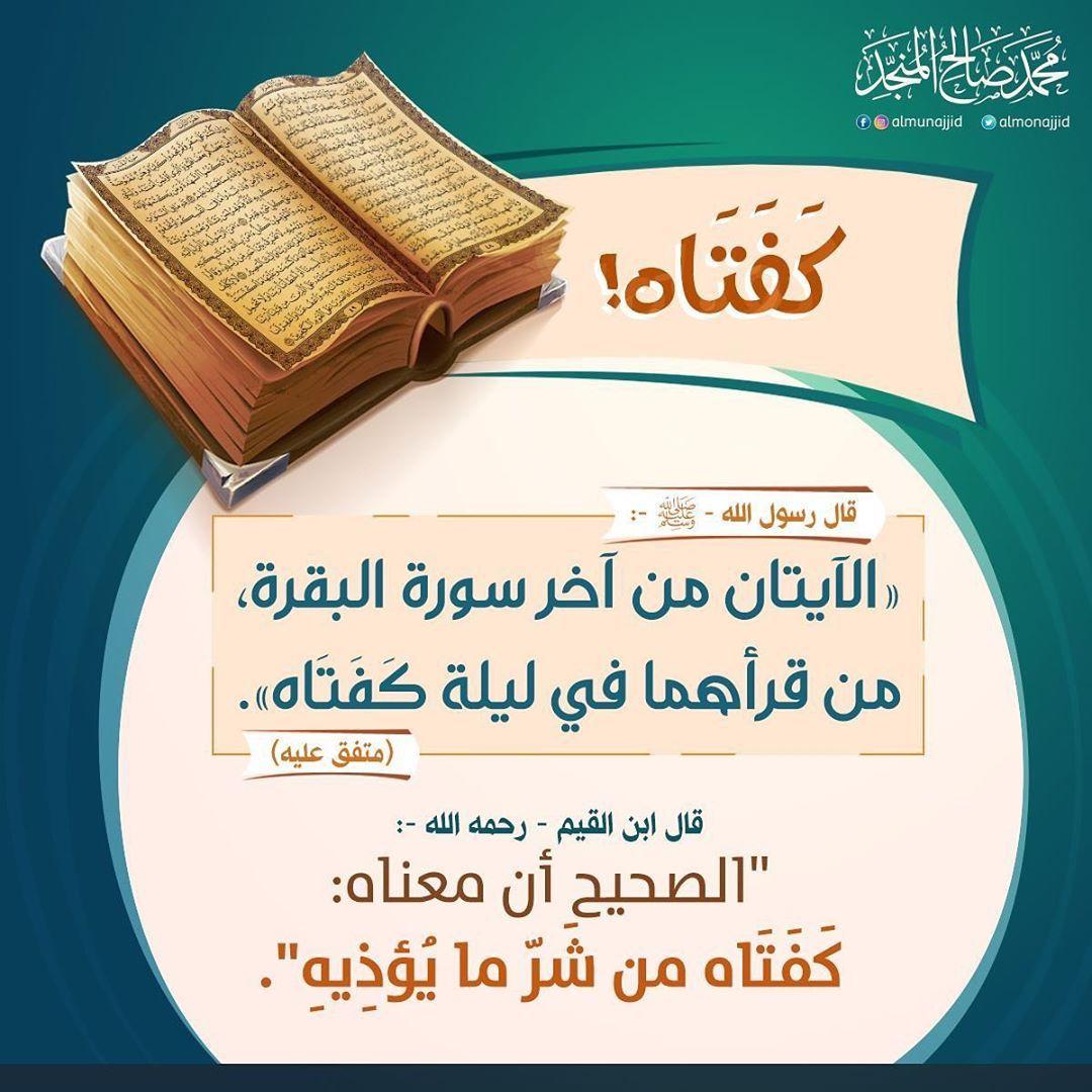 كفتاه خواتيم سورة البقرة Learn Islam Salaah Beautiful Arabic Words