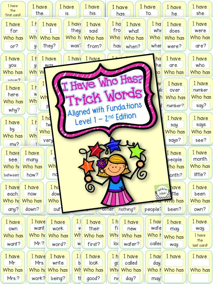 I Have Who Has? Aligned with Fundations Level 1 (FIRST GRADE) 2nd Edition! All 93 words are included in this fun learning game! | Trick words ...